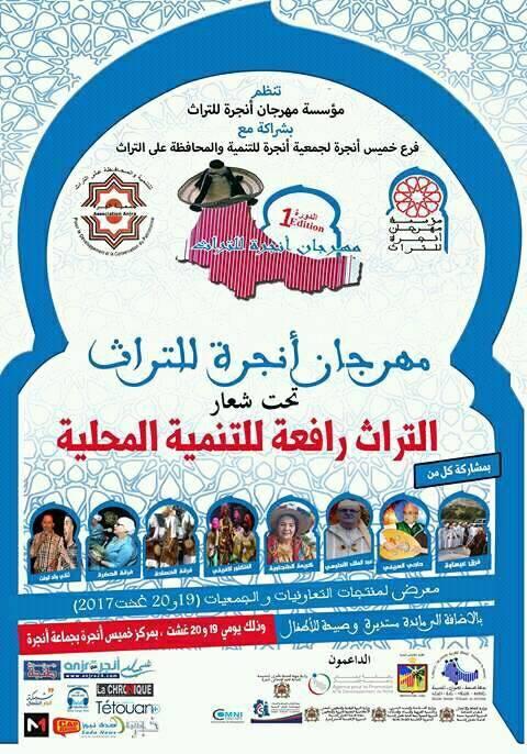 مهرجان أنجرة للتراث تحت شعار :